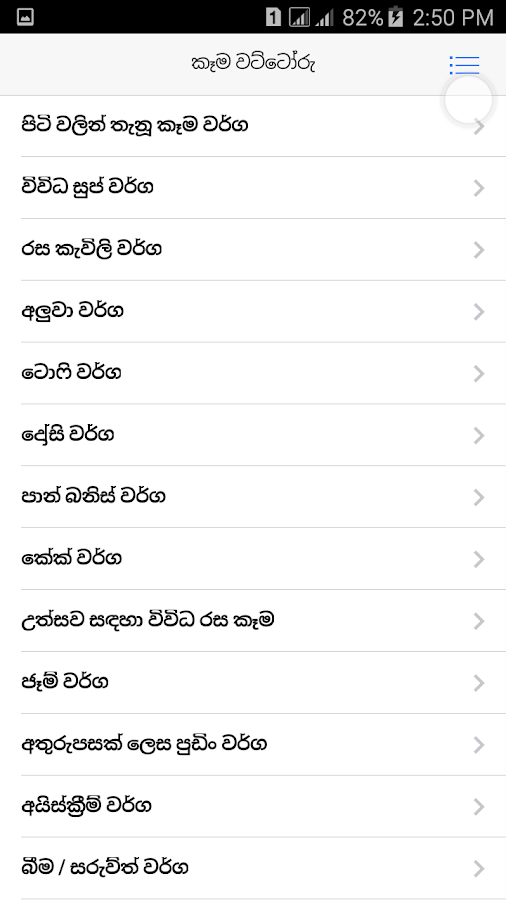 Food recipes in sinhala android apps on google play food recipes in sinhala screenshot forumfinder Images