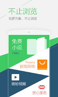 UC浏览器 - screenshot thumbnail