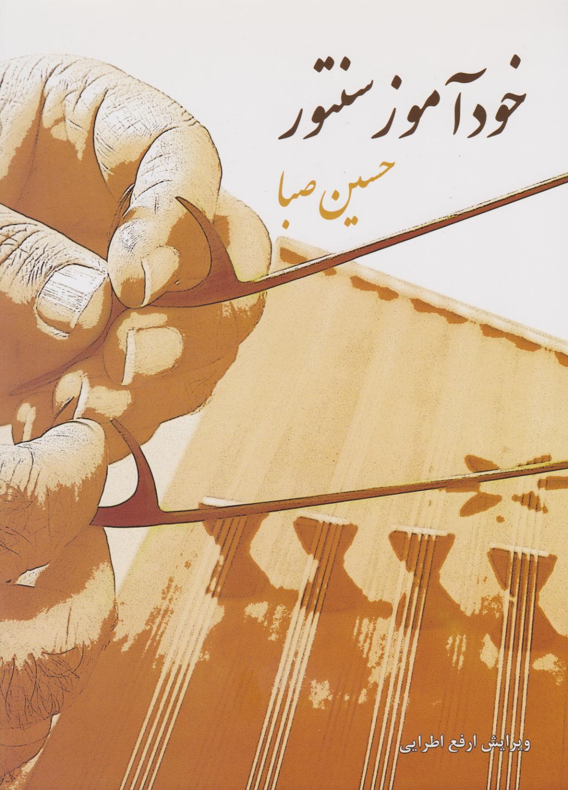 کتاب خودآموز سنتور حسین صبا ارفع اطرایی انتشارات سرود