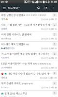 Screenshot of 스르륵