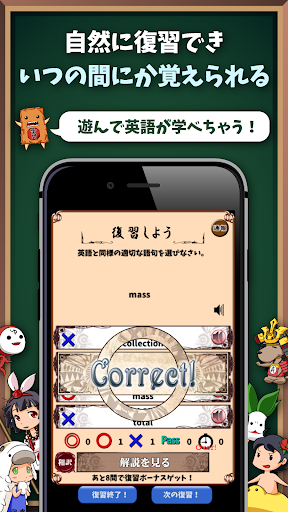 English Quiz【Eigomonogatari】 screenshot 13