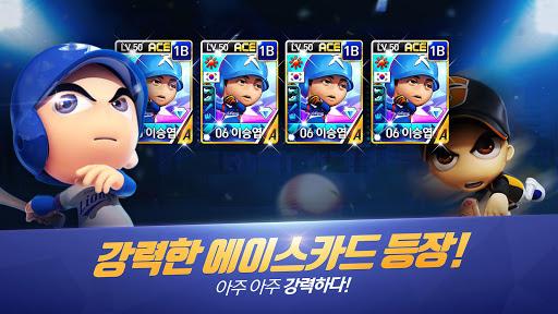 마구마구2017 for Kakao screenshot 4