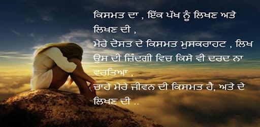Sad shayari image download punjabi