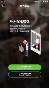 阿德莱德送餐- screenshot thumbnail