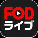 FODライブ icon