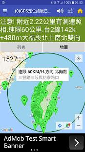 台灣警廣即時路況+電台+超速照相+查油價+找加油站+高速公路即時路況  螢幕截圖 12