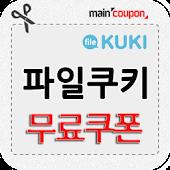 파일쿠키 무료쿠폰 - 웹하드 쿠폰 포인트 쿠폰 P2P