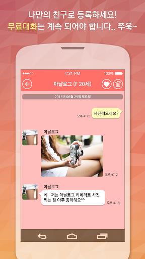 玩免費遊戲APP 下載올챗-실시간 인연만들기 무료 채팅 app不用錢 硬是要APP