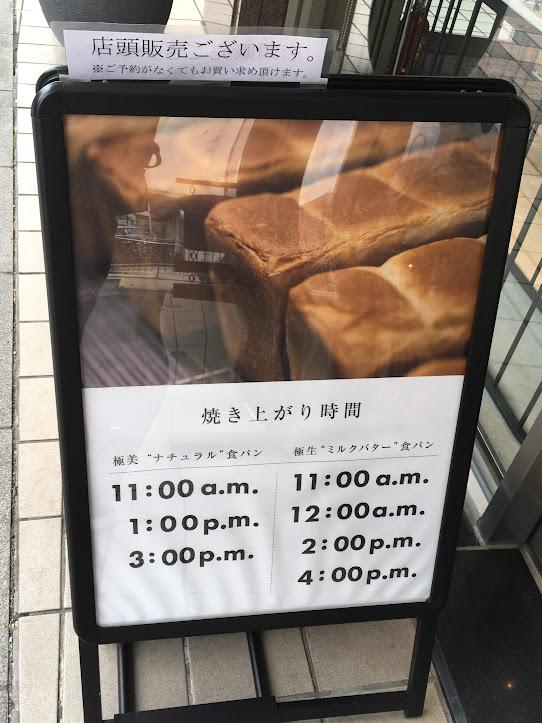 ナチュラル食パンとミルクバター食パン