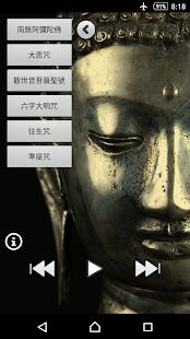 念佛機 (Buddha machine) - náhled