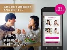 ゼクシィ縁結び - リクルートの 恋活・婚活 マッチングアプリのおすすめ画像2