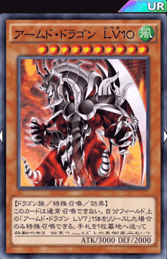 アームド・ドラゴンLv10