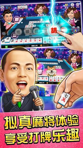 麻將 明星3缺1麻將–台灣16張麻將Mahjong 、SLOT、Poker 6.9.51 screenshots 2
