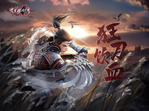 流星群俠傳:夜訪沐王府 screenshot 6