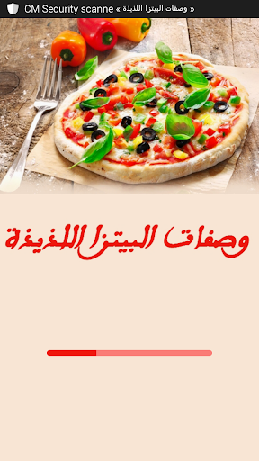 وصفات بيتزا سهلة التحضير
