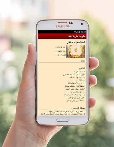 حلويات مغربية لالة مولاتي|玩健康App免費|玩APPs