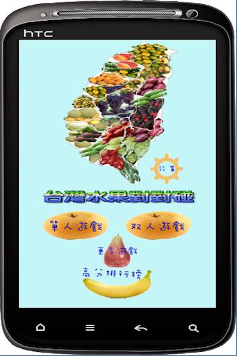 台灣水果對對碰ADS