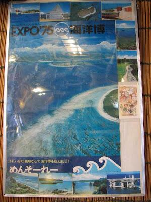 恩納そば・海洋博ポスター