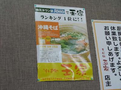 玉家 前田店・No1のポスター