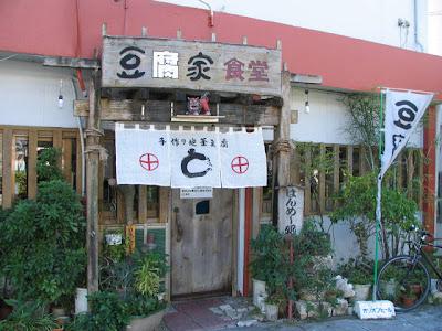 豆腐家食堂・外観