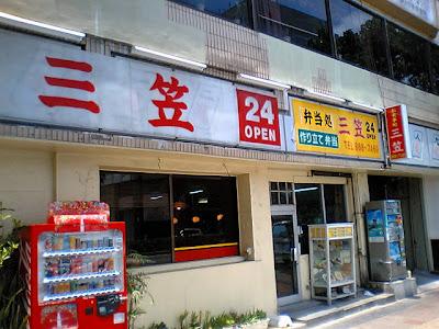 三笠 松山店・外観