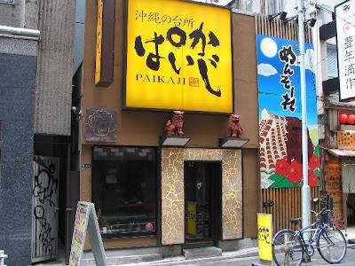 ぱいかじ 銀座三丁目店・外観