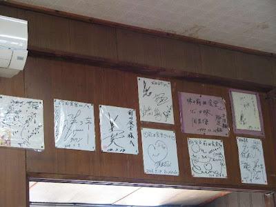 前田食堂・店内壁の色紙