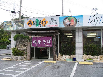 西原そば 坂田店・外観