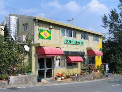 ブラジル食堂・外観