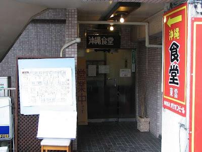 沖縄食堂東雲・外観