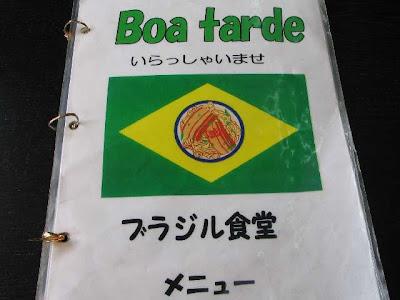ブラジル食堂・ロゴ