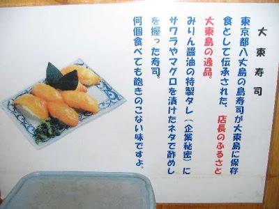 ボロジノ食堂・大東寿司