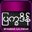 Myanmar Calendar 2018 APK