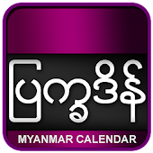 Myanmar Calendar 2019 Android APK Download Free By Orange Pictures
