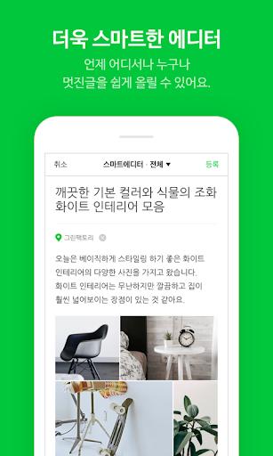 ub124uc774ubc84 ube14ub85cuadf8 - Naver Blog screenshots 1