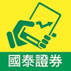 國泰證券 隨身證券 icon