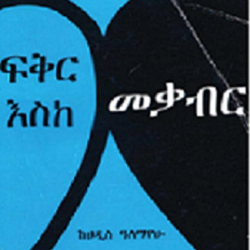 Amharic Fiction - ፍቅር አስከ መቃብር