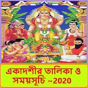 একাদশীর তালিকা~Ekadashi bangla 2020