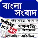 Bangla News India Newspapers v 1.0
