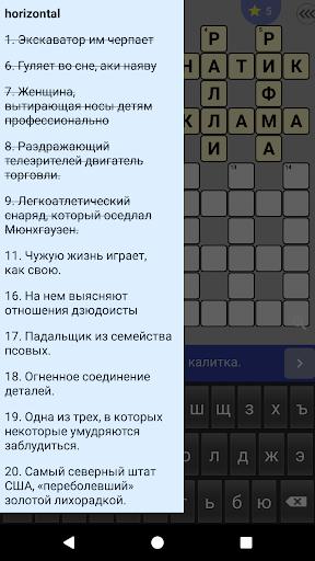 Russian Crosswords 1.12.2 screenshots 5