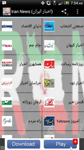 Iran News اخبار ایران