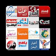 Yemen All News
