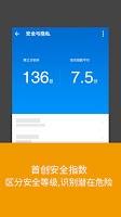 Screenshot of LBE安全大师(免ROOT)