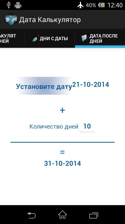 Скриншот Дата Калькулятор