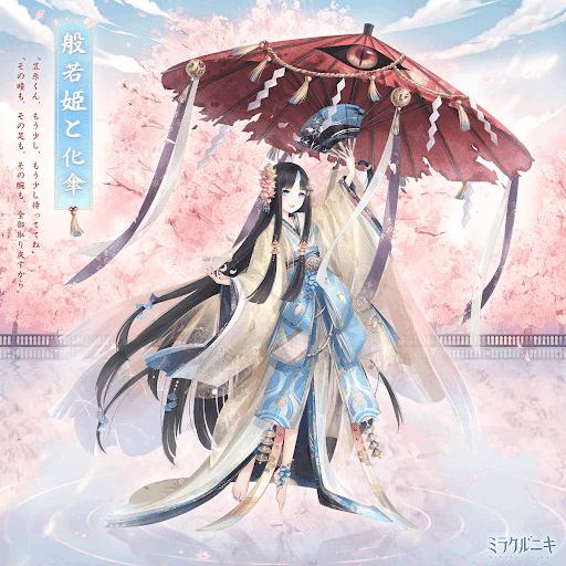 般若姫と化傘