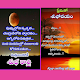 Telugu Good MorningGood Night Motivational Wishes APK