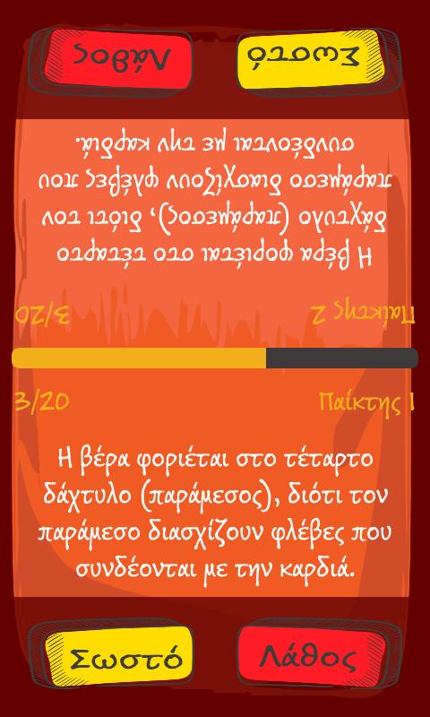 ΛΟΛ ΣΩΣΤΟ ΛΑΘΟΣ - στιγμιότυπο οθόνης