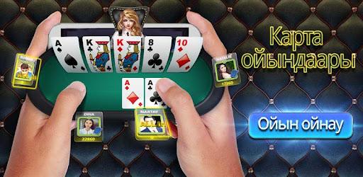 Онлайн покер карта ойыны