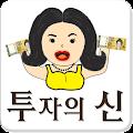 투자의신 (분양정보) download