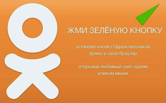 OK.ru | перейти на сайт в один клик